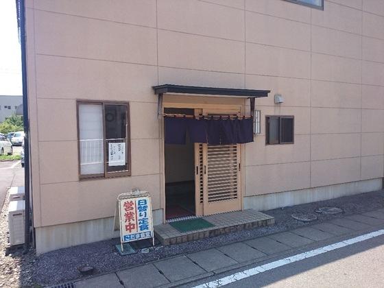 こだま食堂 name=