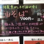 麺屋 から草 - 「油そば」のPOP(2017年11月10日)