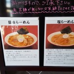 麺屋 から草 - 「醤油らーめん」「塩らーめん」のPOP(2017年11月10日)