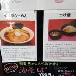 麺屋 から草 - 「唐草らーめん」「つけ麺」のPOP(2017年11月10日)