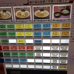 麺屋 から草 - 券売機(2017年11月10日)