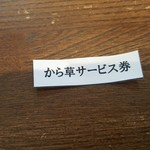 麺屋 から草 - 「から草サービス券」(2017年11月10日)