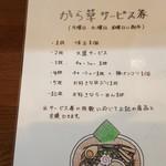 麺屋 から草 - 「から草サービス券」の説明(2017年11月10日)