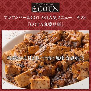 【当店のお勧め&人気メニュー】COTA麻婆豆腐など、多数!