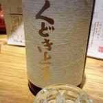 酒と三菜 菜々蔵 - 日本酒④