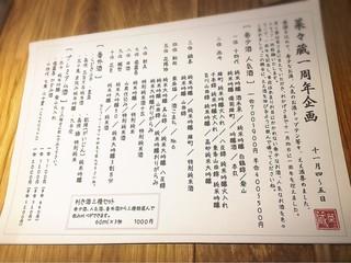 酒と三菜 菜々蔵 - 1周年記念企画メニュー♡