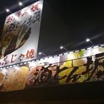 道とん堀 - 店舗外観②