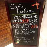 パルファン - カフェコーナー案内!