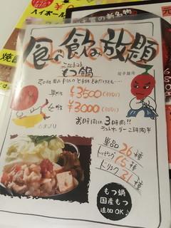元祖トマトラーメンと辛麺とトマトもつ鍋 三味 - 食べ放題の表メニュー。新忘年会に利用したいと思いました。