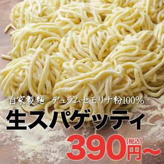 自家製麺・生スパゲッティ