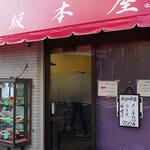 坂本屋 - 店舗外観