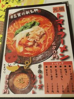 元祖トマトラーメンと辛麺とトマトもつ鍋 三味 - トマトラーメンのページ。右下には追加トッピングも。自分は好物のセロリを追加しました。