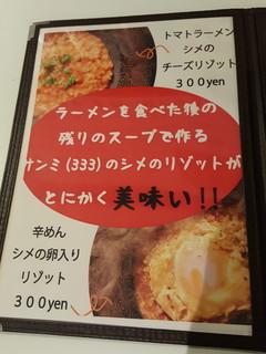 元祖トマトラーメンと辛麺とトマトもつ鍋 三味 - チーズリゾットのページ。コレを食べずに帰ると損すると、自分は思います…。