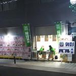 ライオン堂 - 御影バル本部