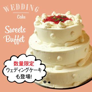 ビュッフェランチは数量限定「ウェディングケーキ」が登場