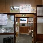 須崎食料品店 - 懐かしいレトロな雰囲気の店内