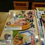 Mekikinoginji - このメニューの 上の段が注文した鮮魚の刺身です