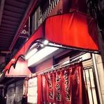 仙台屋 -