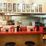 好き麺屋 -