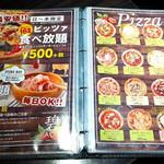 碧 - これが500円でピッツァ食べ放題だ!