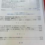 歩人 - メニュー1