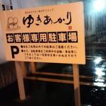 和洋ダイニング ゆきあかり - 駐車場