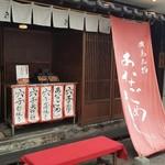 Tsukiakari -