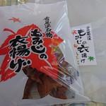 香嵐渓八千代 - 料理写真:もみじの衣揚げ