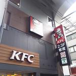 ケンタッキーフライドチキン - 総武線の高架下にKFCがあります