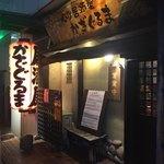 かざぐるま - お店の入口