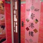 香港楼 - 入り口ドア