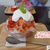 アンジュール - 料理写真:まるで、ショートケーキみたいな かき氷でした(*^o^*)。