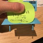 串もん酒場 - 予約するとウエルカムカードが❣️(๑>◡<๑)