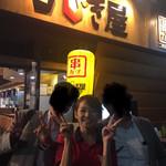 串もん酒場 - またくるねー( ◠‿◠ )