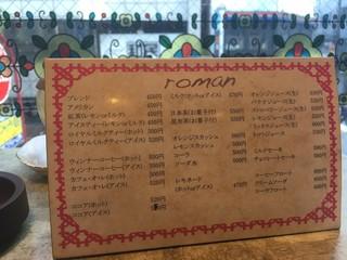ロマン - レモネードもある喫茶ロマン