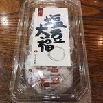 なごみの米屋 - 塩豆大福 3個詰め 387円 内税