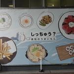 司 - JR高知駅にて・・
