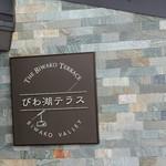 びわ湖テラス -