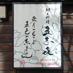 郷土料理 五志喜 -