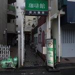 グランス珈琲館 - 外観①