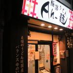 極楽うどん Ah-麺 - 2017年11月9日訪問