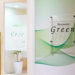グリーン -
