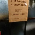 76273925 - 営業時間