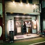 新潟 三宝亭 東京ラボ - 重厚で立派な門構え!