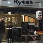 焼鳥 Ryoma -