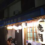 寿苑 - 外観