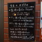 喜楽亭 - メニュー2017.11