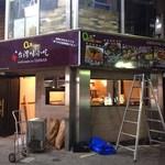 OH茶 - 2号店は台湾居酒屋 「楽喜」さん跡地