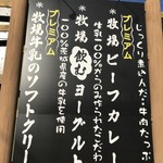 珈琲牧場 - 店頭の大看板