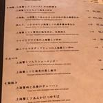 中国飯店 麗穂 -